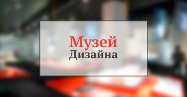 museum-design