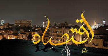 Жюльен Бретон: призрачная арабская вязь на фоне архитектурных объектов