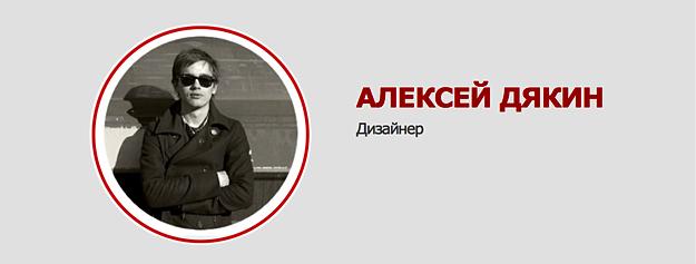 Дизайнер Алексей Дякин