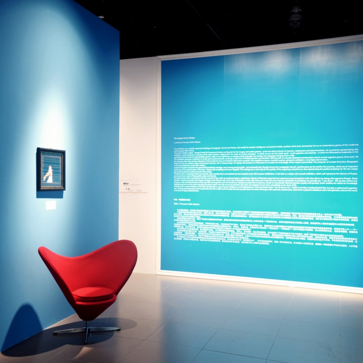 Интерьер выставки Легенда искусства, Пикассо в Шанхае - Фото 1