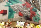 Фестиваль уличного искусства HKWALLS в Гонконге в новых шедеврах: 3D-граффити от художника Пита